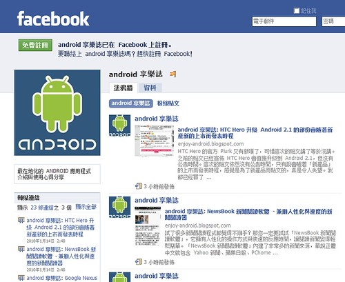 android 享樂誌 on Facebook