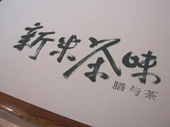 Xin Mi Cha Wei