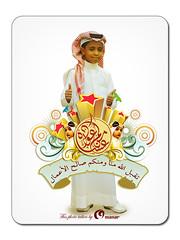 عيدكم مبارك (MASAR_omar) Tags: الله من عيد صالح منا مبارك عيدكم تقبل ومنكم عساكم الأعمال عوادة
