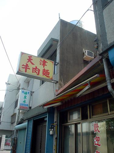 20.苗栗的天津牛肉麵