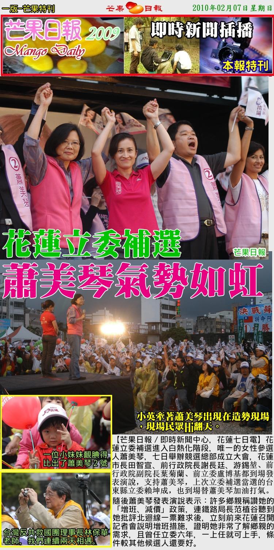 100207即時現場新聞--花蓮立委補選,蕭美琴氣勢如虹