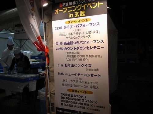 平城遷都1300年祭オープニングイベントin玄武【奈良公園】-03