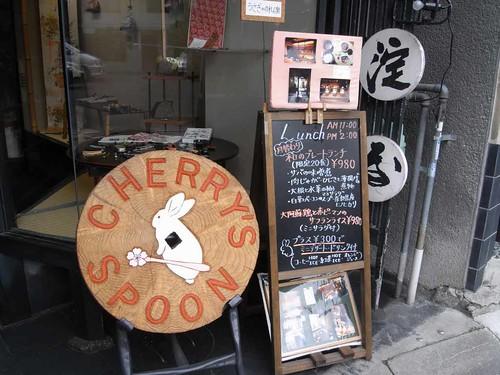 奈良町界隈-Cherry's Spoon-02