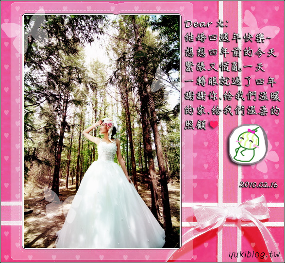 [虎年]*初三~結婚四週年紀念日快樂!