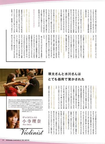 日本映画magazine vol13-p31