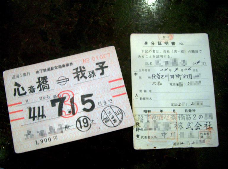 昭和44年の地下鉄の定期券