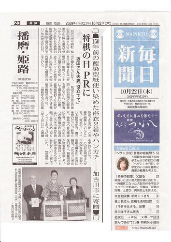 毎日新聞 播磨・姫路版 2009年10月22日---150年前の将棋の駒模様藍染型紙と当時の手法で再現した浴衣の贈呈式記事