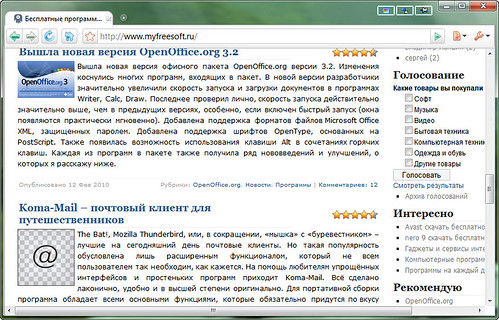 Главное окно COMODO Dragon Internet Browser