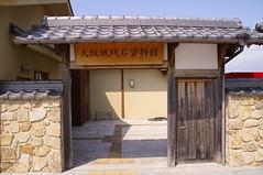 大阪城残石記念公園 #4