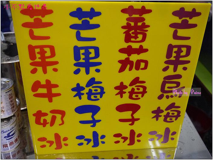 鉅大冰店-04.jpg