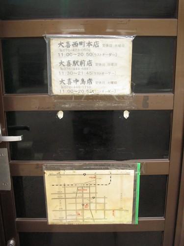 富山ブラック『大喜』西町本店-02