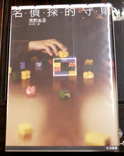 東野圭吾「名偵探的守則」
