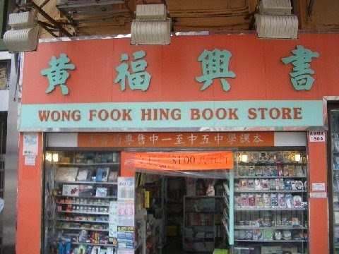 chinese book store