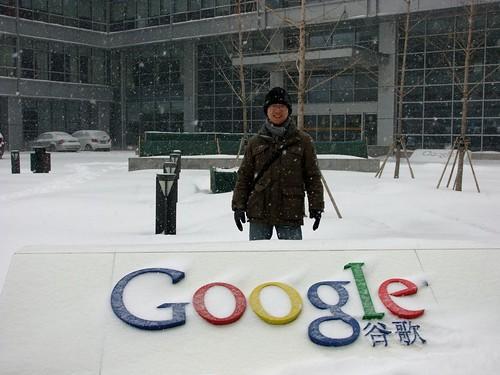 我和Google