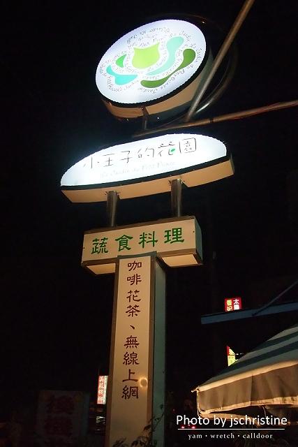 蔬食餐廳,也就是素食餐廳^^