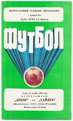 Dnepr Dnepropetrovsk v Hajduk Split 1985-86 (UEFA Cup 3) (bullfield) Tags: ukraine yugoslavia ussr cccp hajduksplit dneprdnepropetrovsk