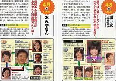 0408 NHK 激恋 運命のラブストーリー 0415 朝日 おみやさん