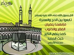 hajj4 (zadmoslem) Tags: cards muslim islam card  islamic  moslim