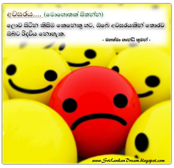 Sinhala Nisadas for Life