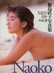 飯島直子 画像5