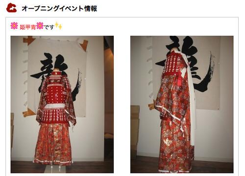 戦国EXPO 姫甲冑