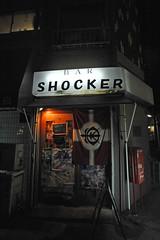 Tokyo 2009 - 中野 - Bar Shocker(2)