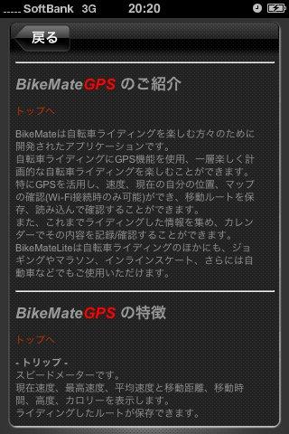BikeMate Lite #2