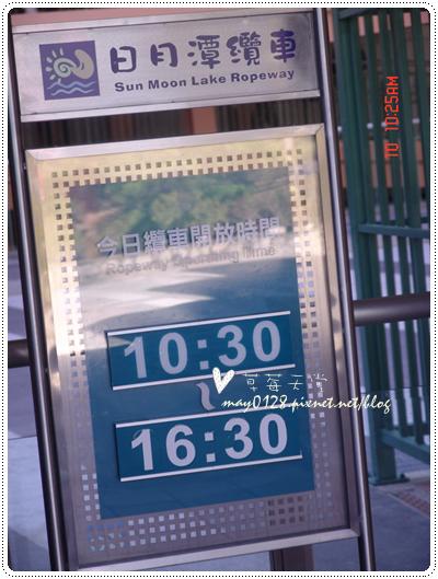 2010.01.10-110九族+日月潭纜車