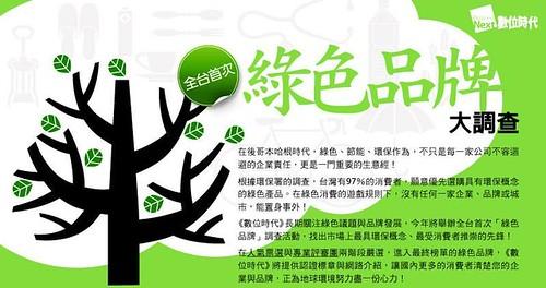 數位時代「綠色品牌」大調查