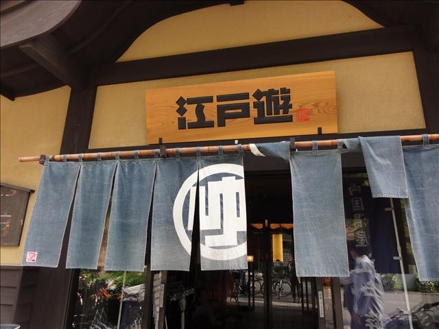 両国湯屋「江戸遊」でお得に遊ぶ