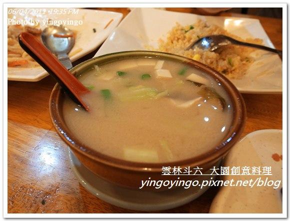 雲林斗六_大園創意料理20110604_R0029702