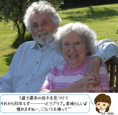 5歳から80年間ラブラブな夫婦
