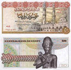 50 Piasters - Date Of Issue; April 8, 1976 (Tulipe Noire) Tags: africa egypt middleeast cairo egyptian half 1970s 50 pound 1976 banknote piasters