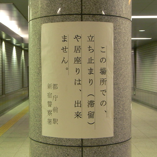 Shinjuku underground walkway 02