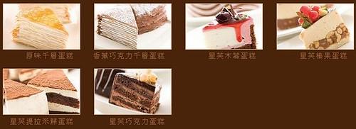 星野銅鑼燒 星芙蛋糕系列