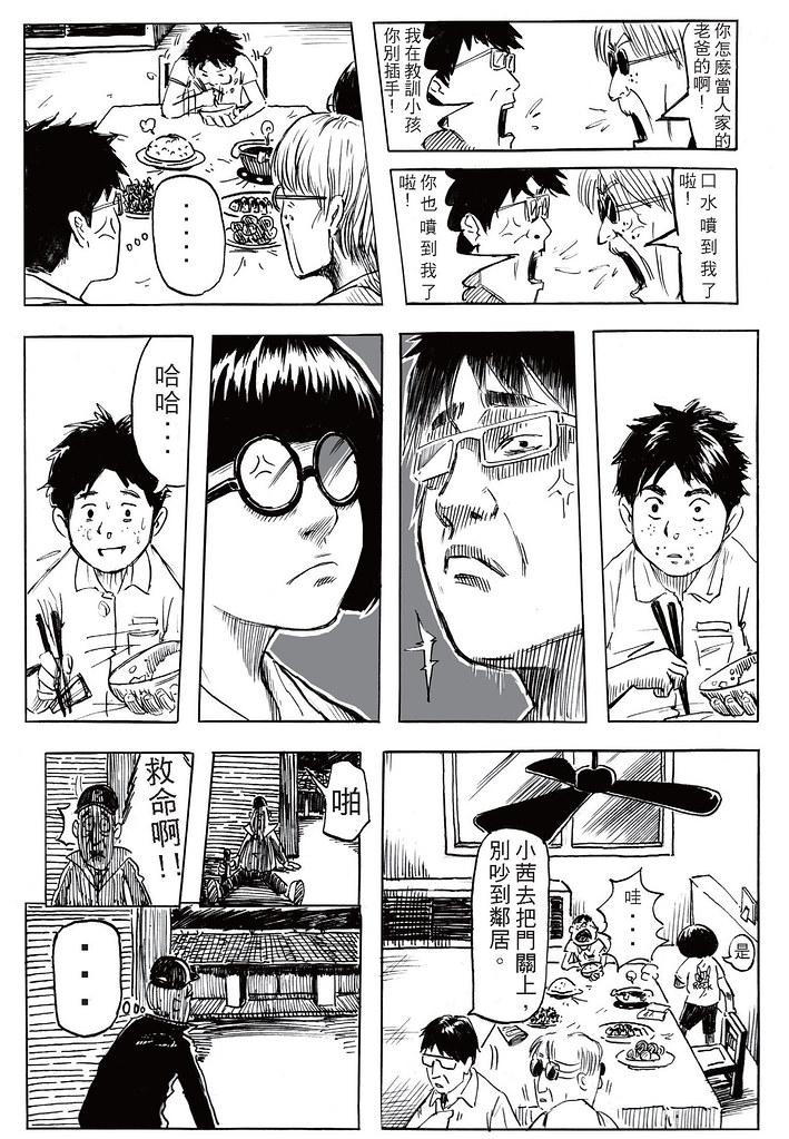 BLUE JOKER_頁面_11