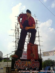 Thirumalai cutout