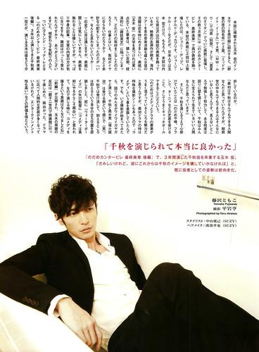FLIX (2010/04) P.23