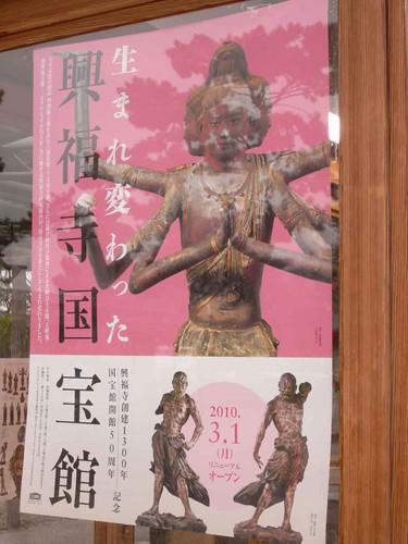 興福寺(国宝館)-02