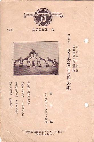 サーカスの唄 曲馬團の唄 昭和8年の流行歌