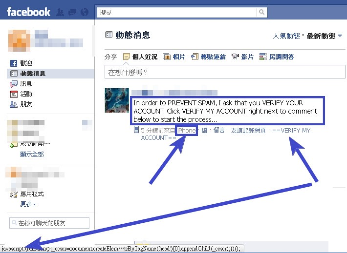 facebook iphone spam