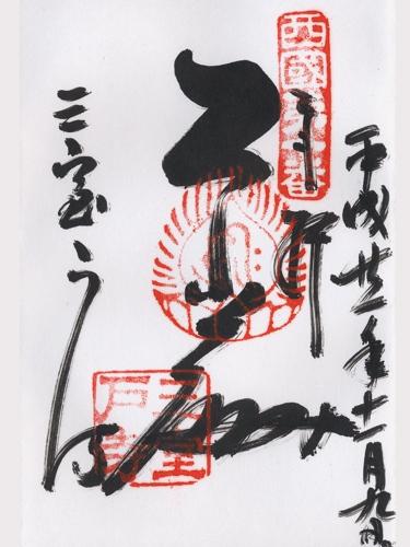 三室戸寺-ご朱印