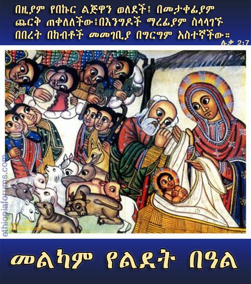 መልካም ገና (Merry Ethiopian Christmas)! – Kweschn Media