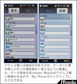 写真で解説する「HYBRID W-ZERO3」 (2/2) - ITmedia +D モバイル