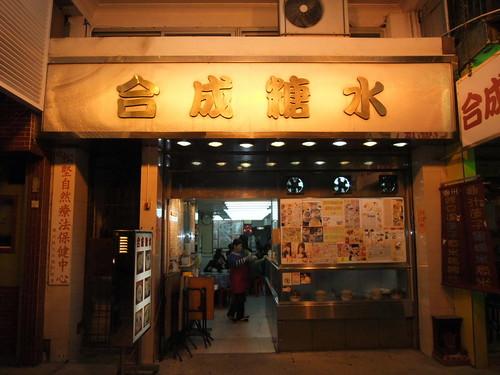 Dessert Shop