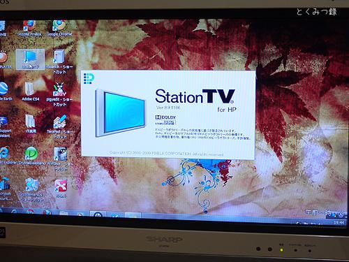 HP s5250jp 地デジ視聴