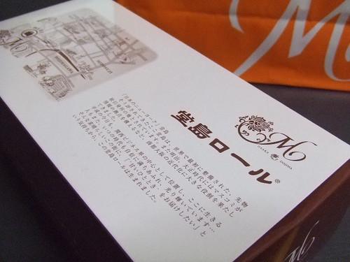 堂島ロール 画像 7