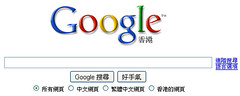 googlechina-02 (by 異塵行者)
