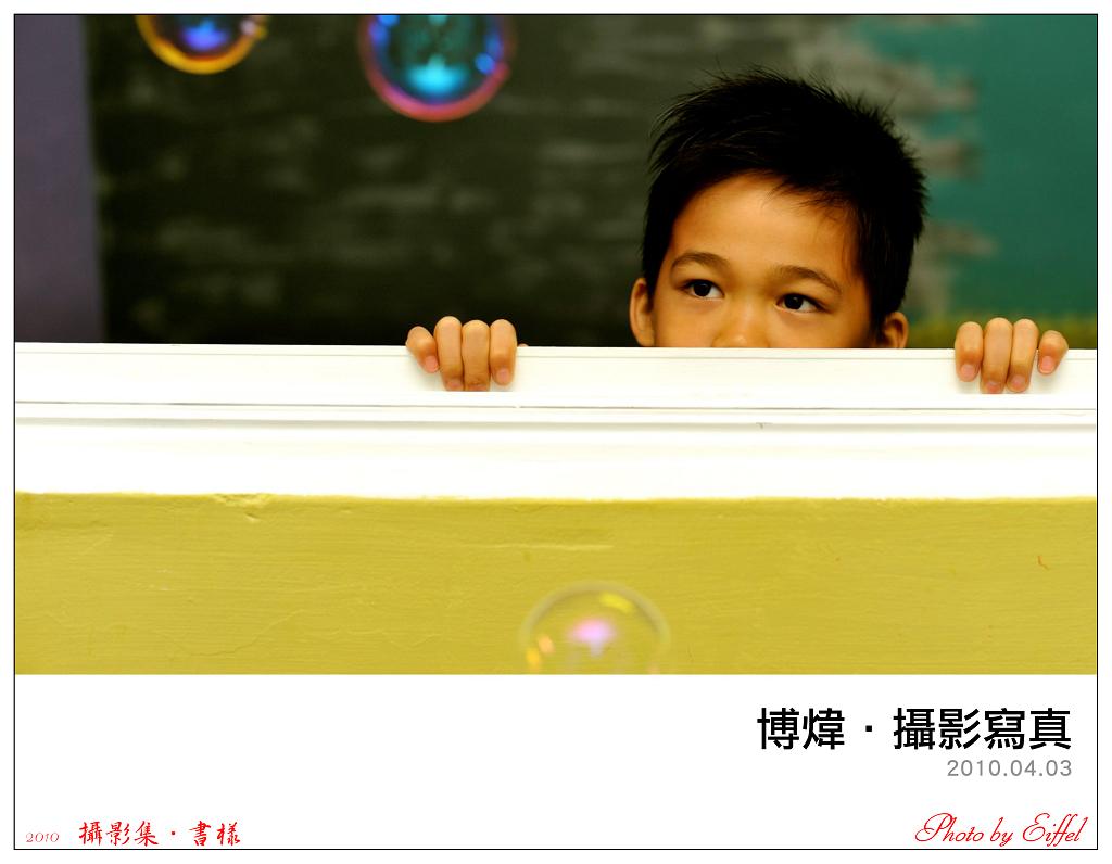 兒童寫真-博煒-1