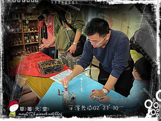 平溪放天燈2010.02.21-34